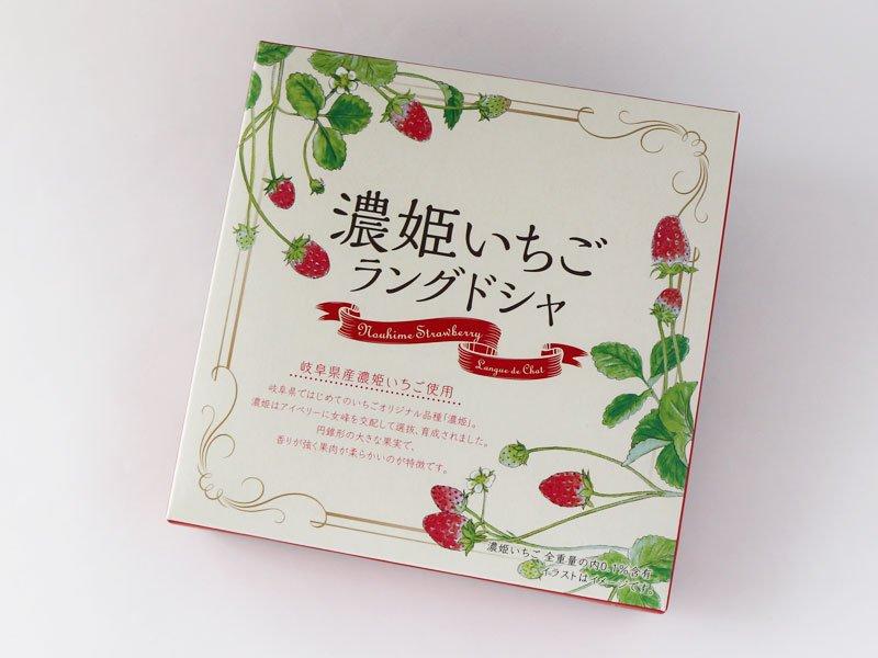 濃姫いちごラングドシャの外箱写真