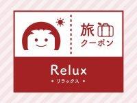 【最新版】Relux(リラックス)で使えるクーポンまとめ。5000円や10000円割引も