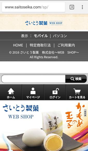 さいとう製菓オンラインショップ 画面写真1
