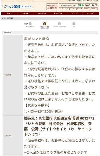 さいとう製菓オンラインショップ 画面写真10