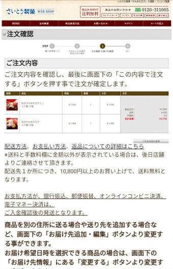 さいとう製菓オンラインショップ 画面写真11
