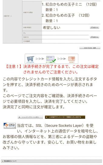 さいとう製菓オンラインショップ 画面写真12