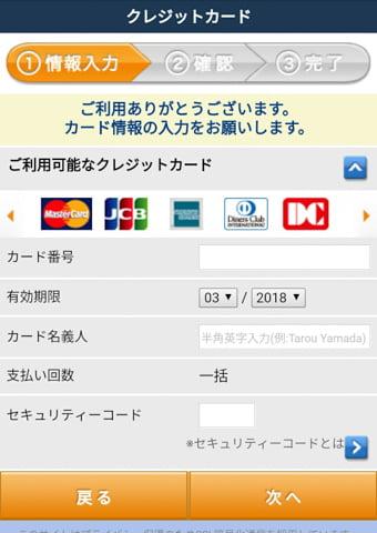 さいとう製菓オンラインショップ 画面写真13
