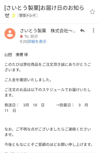 さいとう製菓オンラインショップ メール