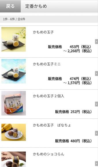 さいとう製菓オンラインショップ 画面写真3