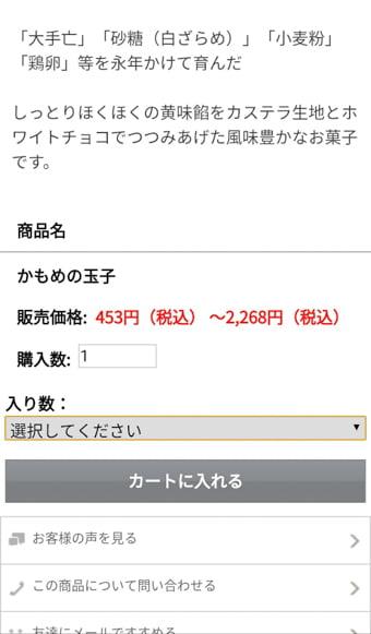 さいとう製菓オンラインショップ 画面写真5