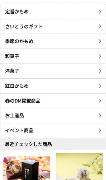 さいとう製菓オンラインショップ 画面写真8