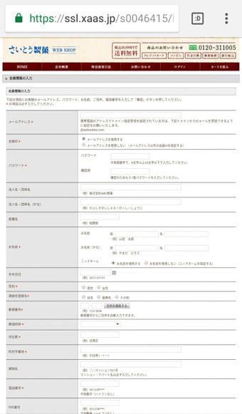 さいとう製菓オンラインショップ 画面写真9