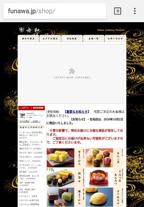 舟和 通販サイト画面1
