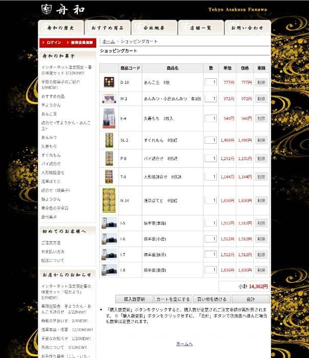 舟和 通販サイト画面4