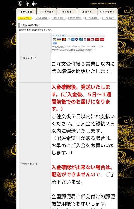 舟和 通販サイト画面5