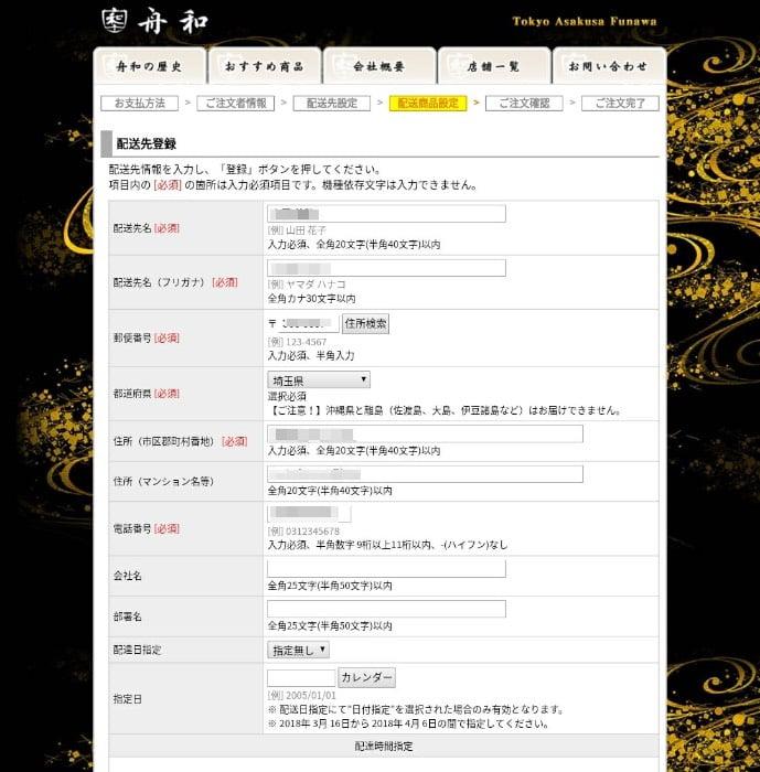 舟和 通販サイト画面8