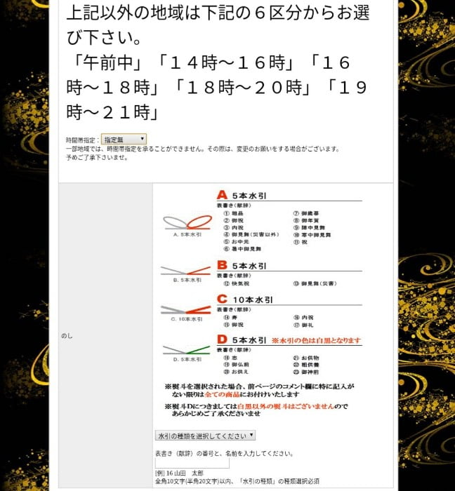 舟和 通販サイト画面10