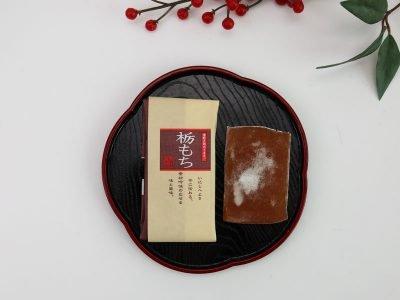 飛騨銘菓 栃餅