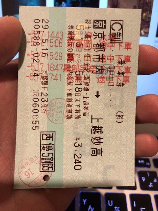 北陸新幹線の各駅を巡ったときの切符
