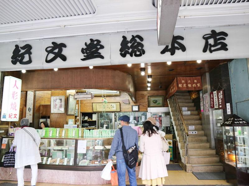 紀文堂総本店 店舗