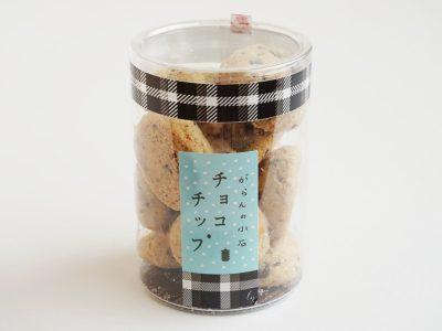 菓匠もりん がらんの小石 チョコチップクッキー