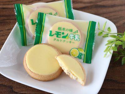 レモン入牛乳 タルトクッキー