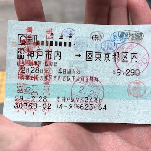東海道新幹線の各駅を巡ったときの切符