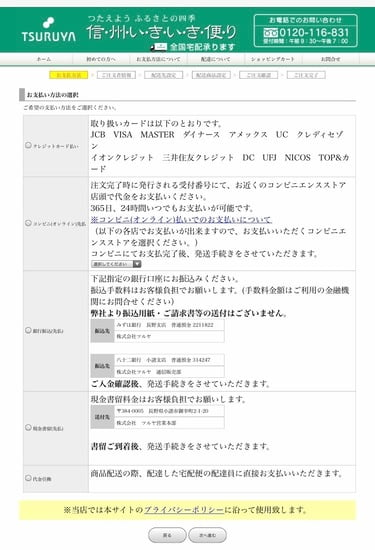 ツルヤ オンラインショップ 支払い方法選択画面