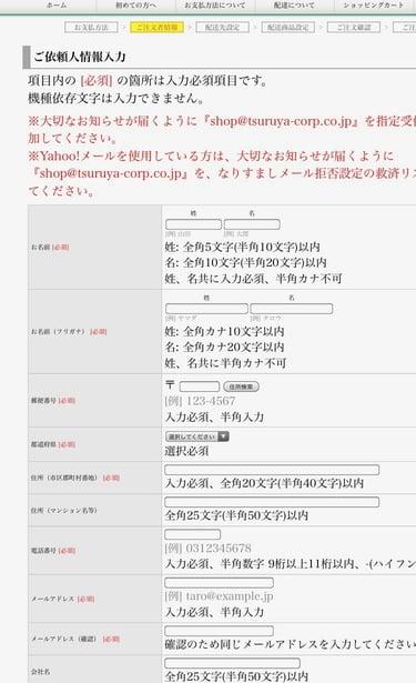 ツルヤ オンラインショップ 注文者情報入力画面