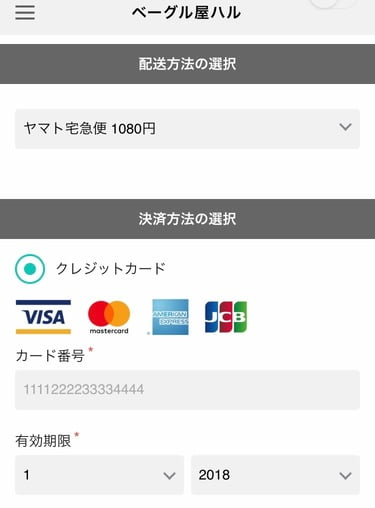 ハル クレジットカード払い