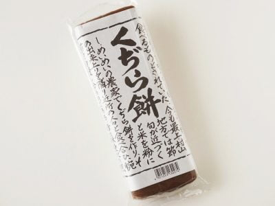 明友 くぢら餅 黒砂糖