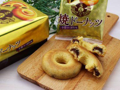 名古屋 焼ドーナッツ 小倉マーガリン味