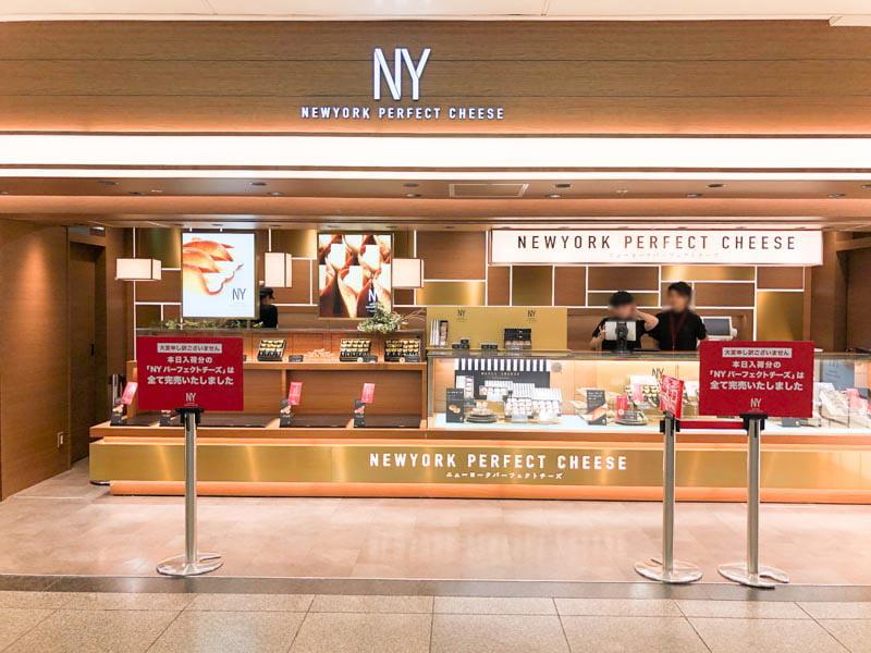 東京 駅 ニューヨーク パーフェクト チーズ 場所