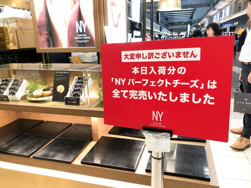 ニューヨーク パーフェクト チーズ 大阪