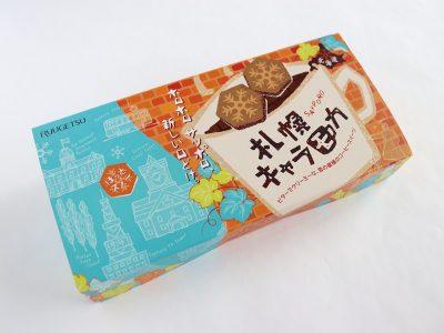 柳月 札幌キャラモカ