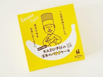 タルトタタン KAZU伊藤の渾身のバナナケーキ