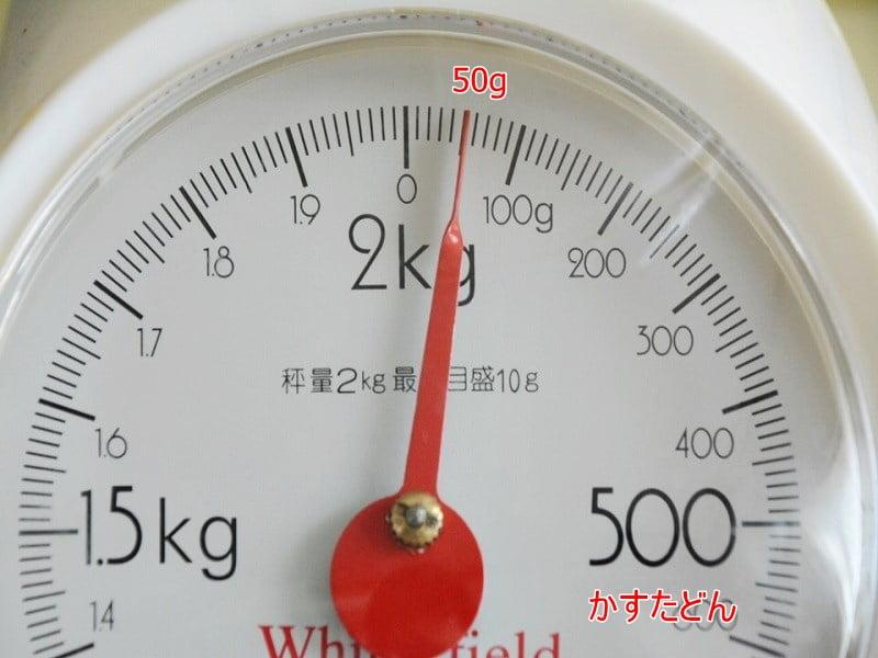 かすたどんの重量