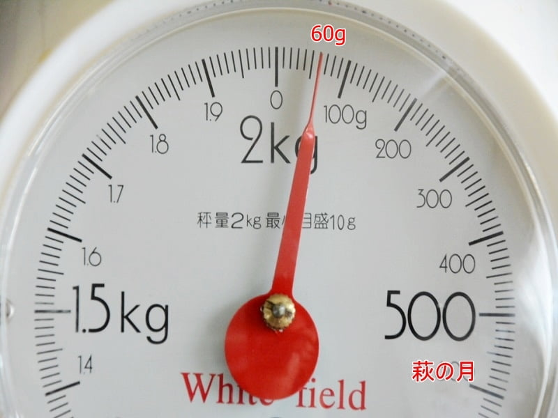 萩の月の重量