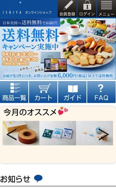 石屋製菓通販サイトトップページ