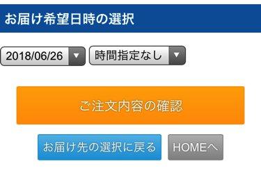石屋製菓通販サイト配送希望日時選択