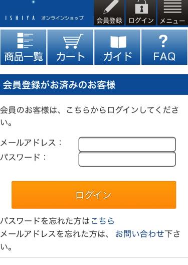 石屋製菓通販サイトログインページ