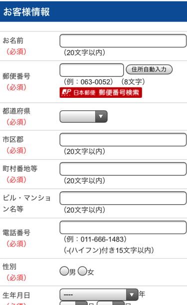 石屋製菓通販サイト情報入力ページ