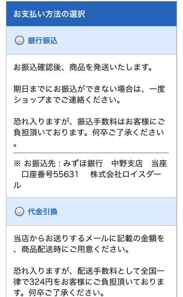 ロイスダール通販サイト支払い方法選択