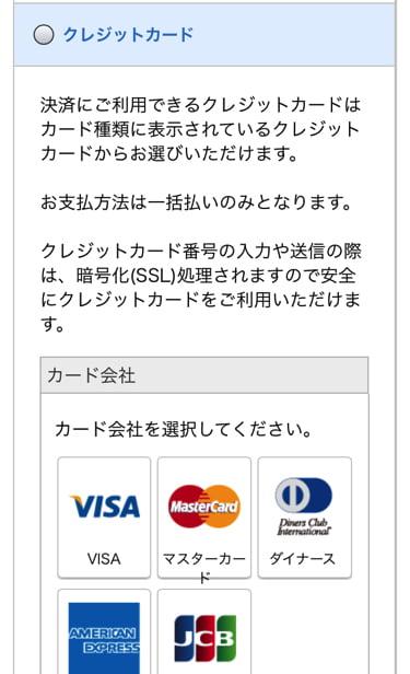 ロイスダール通販サイトクレジットカード