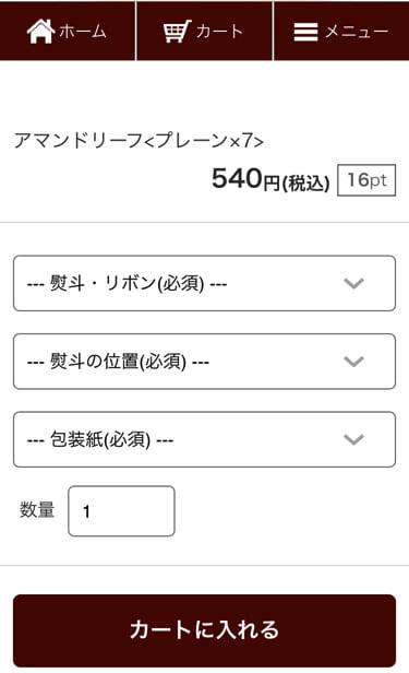 ロイスダール通販サイト商品選択