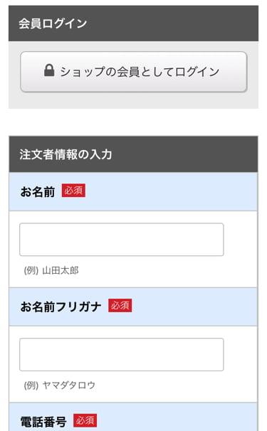 ロイスダール通販サイトログイン画面