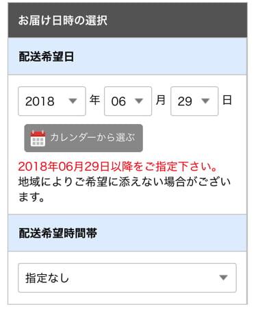 ロイスダール通販サイト配送日選択