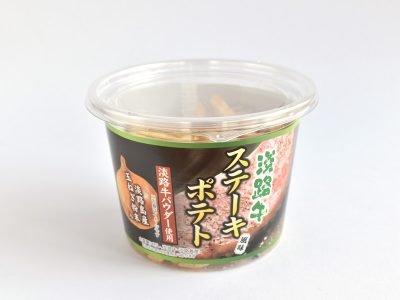 淡路牛ステーキ風味ポテト