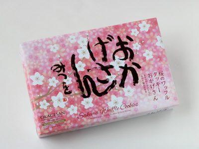 桜のワッフルクッキー おかげさん