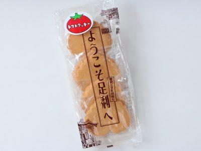 ようこそ足利へ トマトクッキー