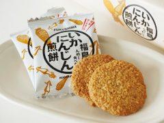 福島いかにんじん煎餅