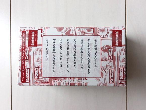 長五郎餅のパッケージ