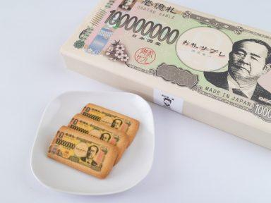 渋沢栄一お札プリントサブレ