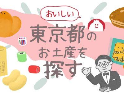 東京お土産の人気おすすめお菓子やスイーツ26選